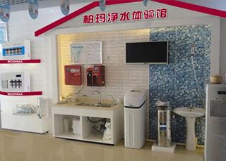 柏玛(南京)净水体验馆
