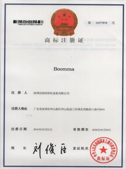 柏玛英文商标证书