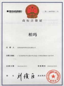 柏玛中文商标证书