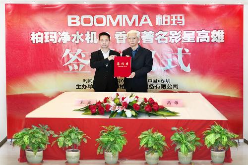 热烈祝贺香港著名影星高雄与柏玛厂家成功签约