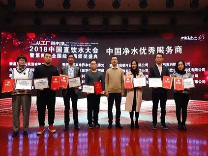 2018中国直饮水大会召开环保健康发